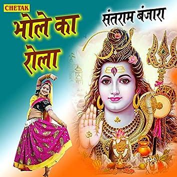 Bhole Ka Rolla