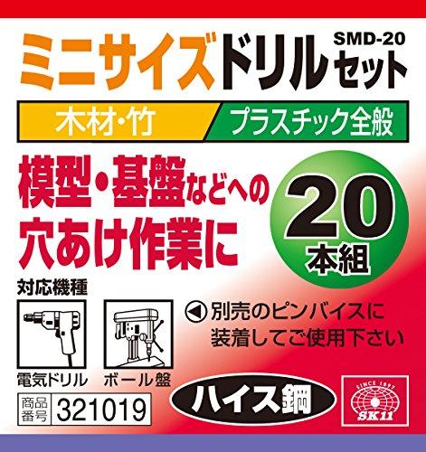 SK11ミニサイズドリルセット20本入りSMD-20