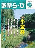 多摩ら・び (No.39)