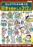 まんがでわかる偉人伝 日本を動かした312人 (Boutique books)