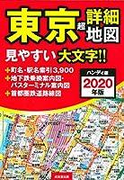 ハンディ版 東京超詳細地図 2020年版