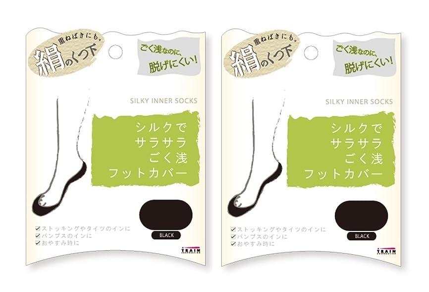 ブルジョン考案する小売トレイン シルクでサラサラ 立体編み 極浅フットカバー ブラック 2個セット