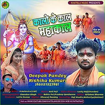 Kalo Ke Kal Mahakal (Bhojpuri)