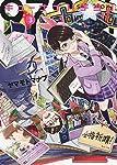キューナナハチヨン 3 (3巻) (ヤングキングコミックス)