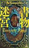 書物迷宮 (講談社ノベルス)
