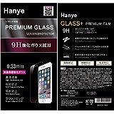 Hanye iPhone6 / iPhone7 / iPhone8対応 4.7インチ用 強化ガラス液晶保護フィルム 3D Touch対応 硬度9H 気泡防止 2.5D ラウンドエッジ加工(iPhone6S/iPhone6-2個セット)