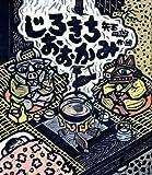 じろきち おおかみ (岩崎創作絵本 (8))