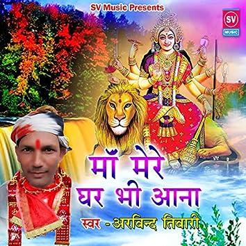 Maa Mere Ghar Bhi Aana (Hindi)