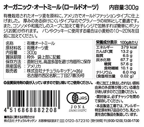 オーガニックオートミール300g2208