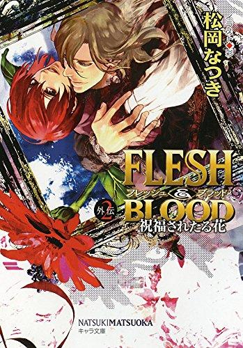 【Amazon co.jp限定】FLESH & BLOOD外伝2 -祝福されたる花- ショートストーリー付き (キャラ文庫)