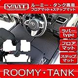 YMT ルーミー タンク 900系 ラバー製フロアマット ステップマット TANK-R-3P-STP