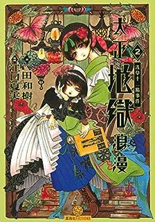 大正地獄浪漫 コミック 1-2巻セット