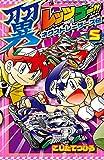 レッツ&ゴー!! 翼 ネクストレーサーズ伝 (5) (てんとう虫コミックス)
