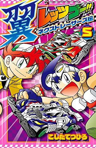 レッツ&ゴー!! 翼 ネクストレーサーズ伝 (5) _0