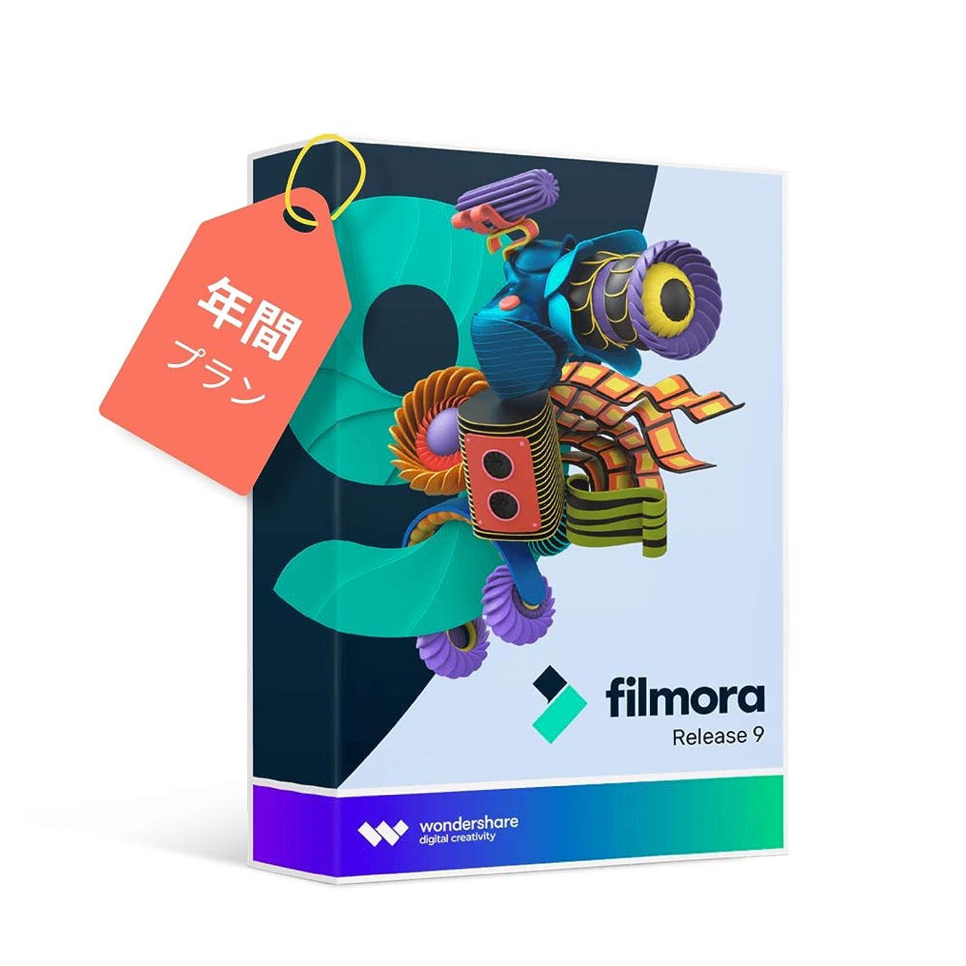 服を着るすみません彫るWondershare Filmora9 年間ライセンス(Mac版)次世代動画編集ソフト 操作簡単 機能豊富 ワンダーシェアー