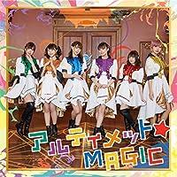 アルティメット☆MAGIC*CD+DVD