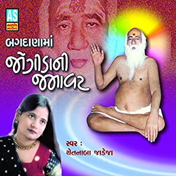 Jogida Ni Jamavat (Best Collection of Bajrangdas Bapa Bhajan)
