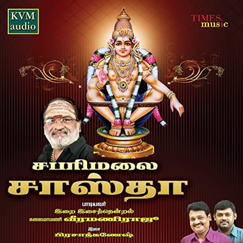 Veeramani Raju & Abishekraju