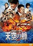 天空の蜂[DVD]