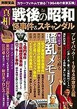 別冊宝島Special 真相 戦後の昭和怪事件&スキャンダル (TJMOOK)