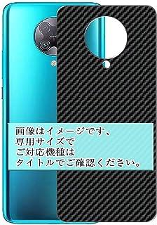 【二枚】 Sukix Sony Xperia XZ Premium SO-04J 専用 ブラック カーボン調 滑り止め スキンシール TPU 背面保護フィルム 高強度 TPU素材 TPUフィルム ガラスフィルム と比較して割れない柔らか素材 ケ...
