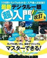 最新デジタル一眼超入門 改訂版 (Gakken Camera Mook)