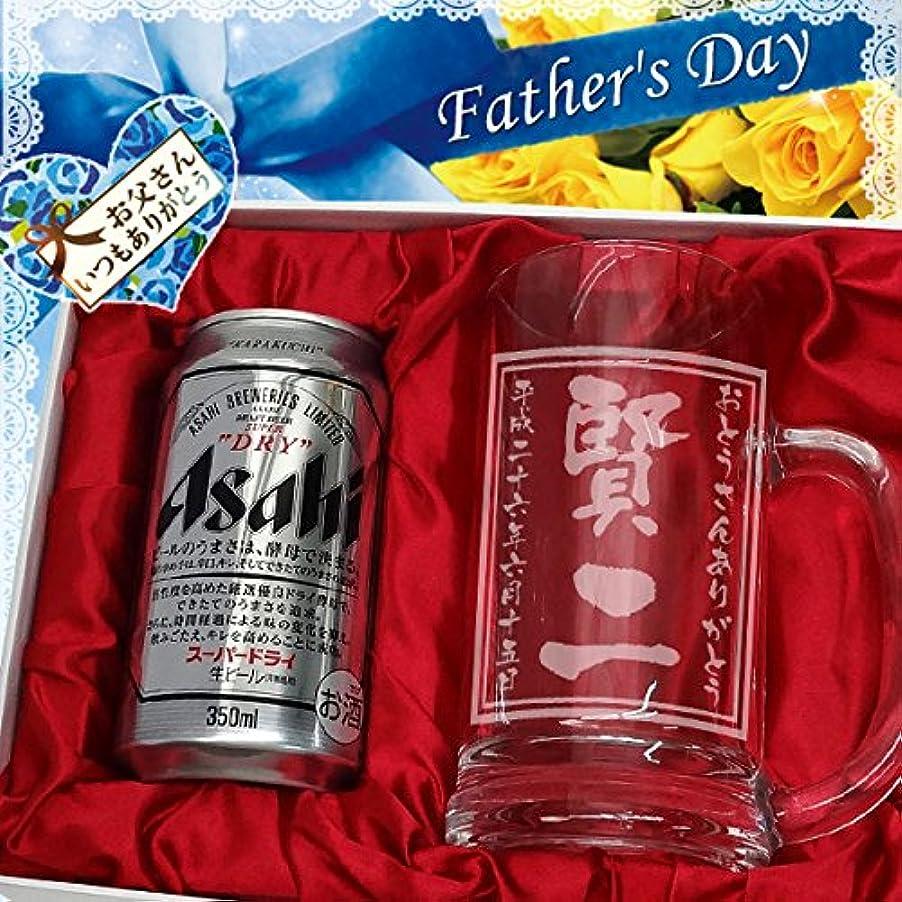 疾患広告するテープ父の日ギフト 名入れ彫刻ビールジョッキ&アサヒスーパードライ