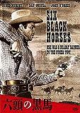 六頭の黒馬[DVD]