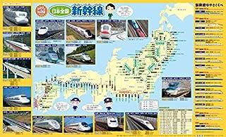 はっておぼえる日本全国新幹線 (なるほどkids)