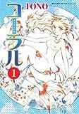 コーラル 手のひらの海(1) (Nemuki+コミックス)