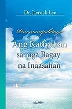 Pananampalataya: Ang Katiyakan sa mga Bagay na Inaasahan _ The Assurance of Things Hoped For (Taglaog Edition) (Tagalog Edition)
