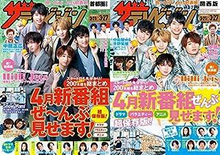 【Amazon.co.jp 限定】HiHi Jets表紙東西2種セット ザテレビジョン 2020年3/27号...