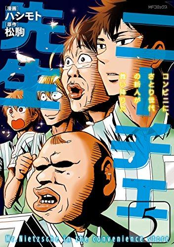 ニーチェ先生~コンビニに、さとり世代の新人が舞い降りた~ 5 (MFコミックス ジーンシリーズ)の詳細を見る