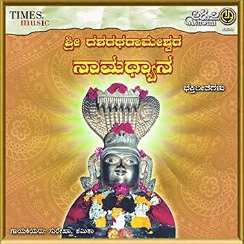 Sri Dasharatharameshwara Namadyana