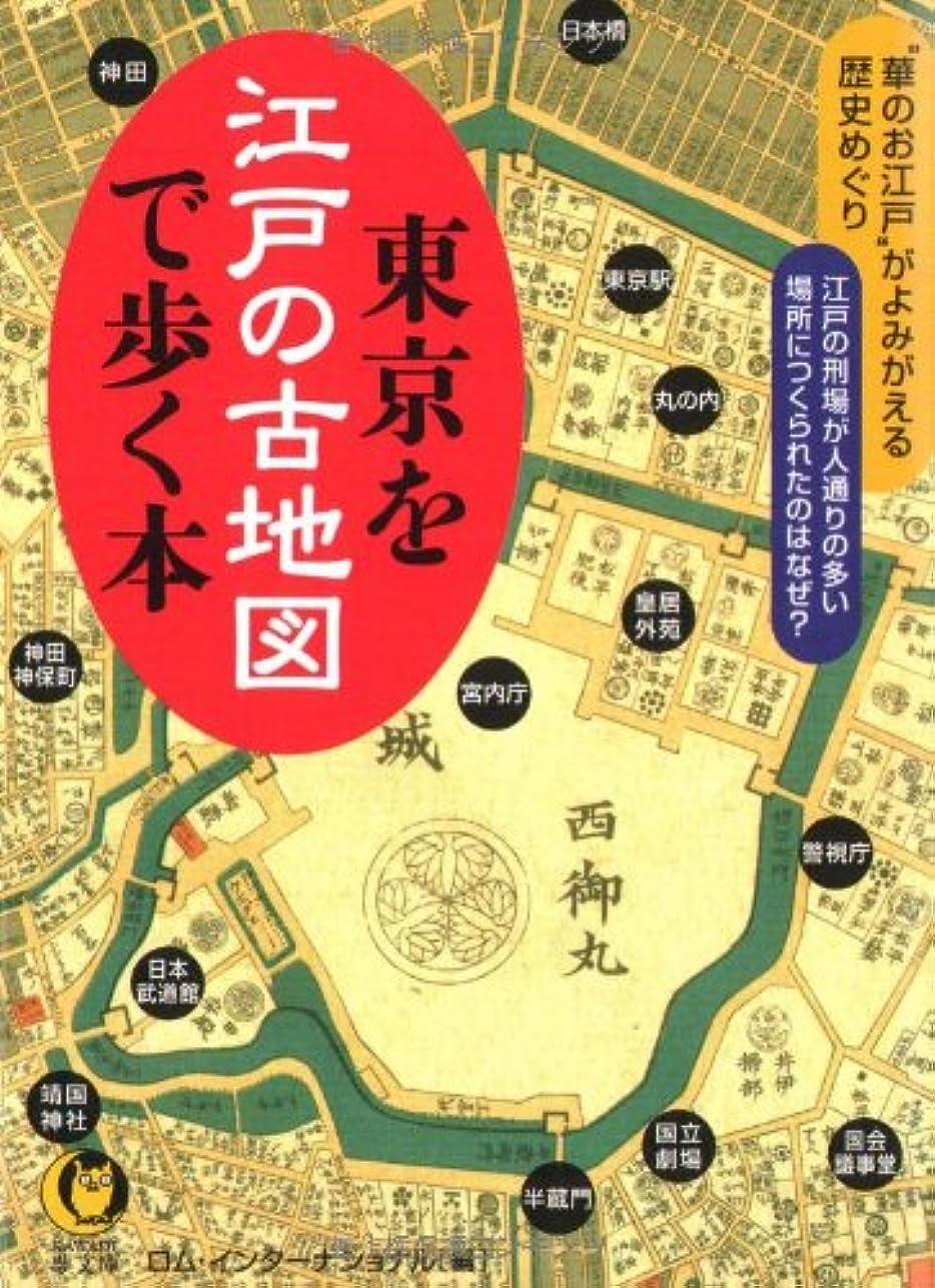 ハリウッド道路を作るプロセスパーセント東京を江戸の古地図で歩く本