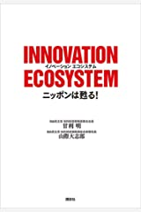 INNOVATION ECOSYSTEM ニッポンは甦る! Kindle版