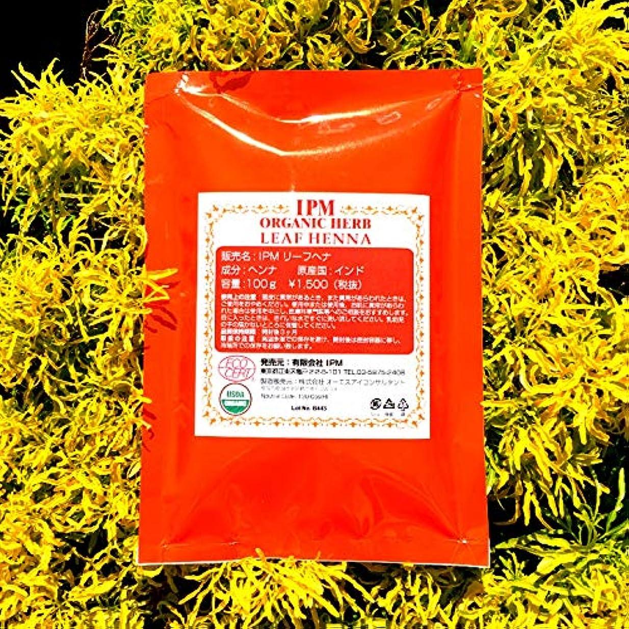 飾る内陸液化するIPMヘナ  100g オーガニックヘナ (リーフレットつき、ポストイン)