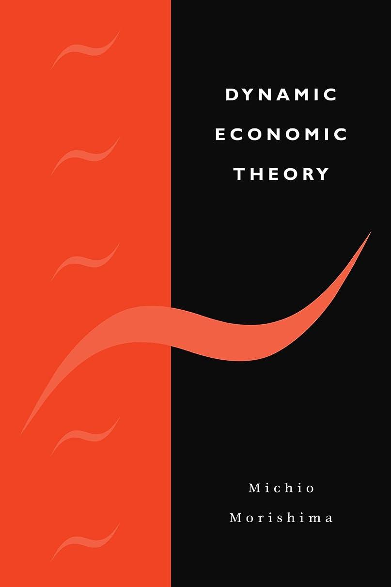イソギンチャク思慮深い予見するDynamic Economic Theory