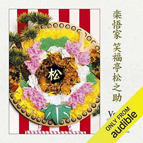 『Vol.3 楽悟家 笑福亭松之助』のカバーアート