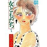 女ともだち : 1 (アクションコミックス)