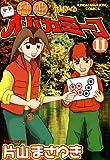 打姫オバカミーコ (11) (近代麻雀コミックス)