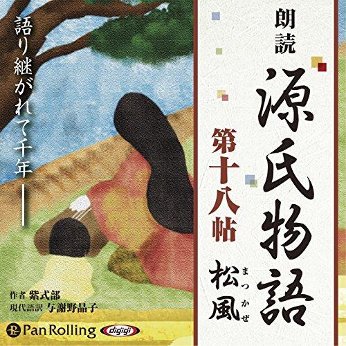 『源氏物語(十八) 松風(まつかぜ)』のカバーアート