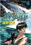 ブルー・ワールド(4) (アフタヌーンコミックス)
