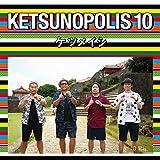 KETSUNOPOLIS 10(Blu-ray Disc付)
