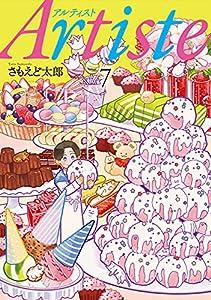 Artiste(アルティスト) 7巻【電子特典付き】: バンチコミックス
