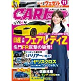 CARトップ (カートップ) 2020年 11月号 [雑誌]