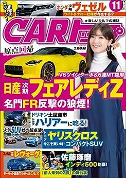 [雑誌] CARトップ 2020年11月号