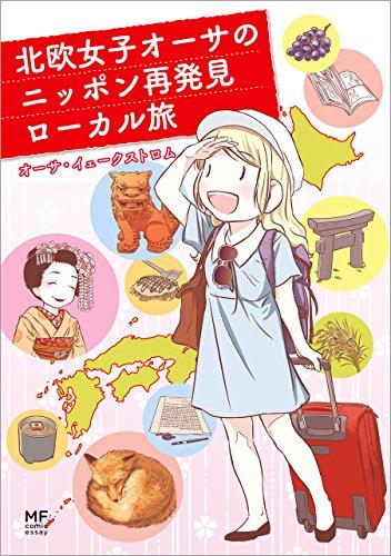 北欧女子オーサのニッポン再発見ローカル旅 北欧女子オーサが見つけた日本の不思議 (コミックエッセイ)