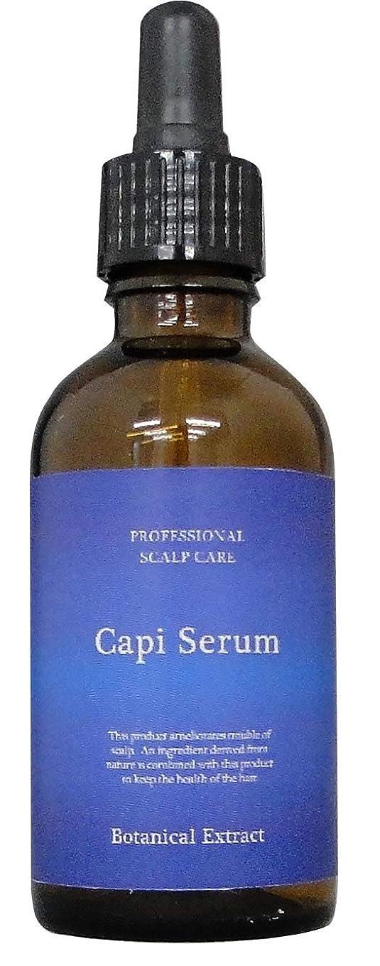 十分な三十悪質なキャピキシル 5%配合 CapiSerum キャピセラム 養毛 薄毛 抜け毛予防 育毛剤 男性 女性 無添加 着色料なし
