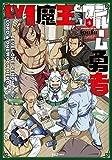 Lv1魔王とワンルーム勇者 (4) (芳文社コミックス/FUZコミックス)